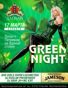 17 марта / суббота - GREEN NIGHT