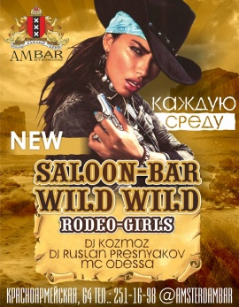 СРЕДА - WILD WILD RODEO GIRLS