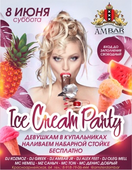 8 июня - ice cream party