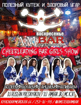 ВОСКРЕСЕНЬЕ - CHEERLEADING BAR GIRLS SHOW